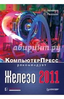 Железо 2011. КомпьютерПресс рекомендует