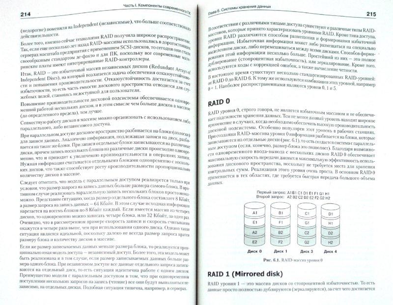 Иллюстрация 1 из 16 для Железо 2011. КомпьютерПресс рекомендует - Пахомов, Асмаков   Лабиринт - книги. Источник: Лабиринт