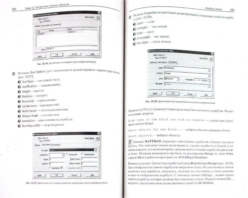 Иллюстрация 1 из 16 для AutoCAD 2011. Учебный курс (+CD) - Татьяна Соколова | Лабиринт - книги. Источник: Лабиринт