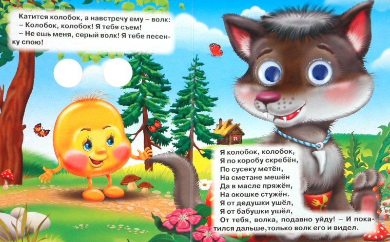 Иллюстрация 1 из 12 для Колобок (с лисой) | Лабиринт - книги. Источник: Лабиринт