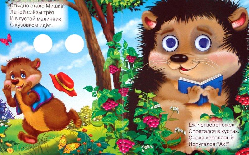 Иллюстрация 1 из 7 для Мишка косолапый (в шляпе) - Оксана Иванова   Лабиринт - книги. Источник: Лабиринт