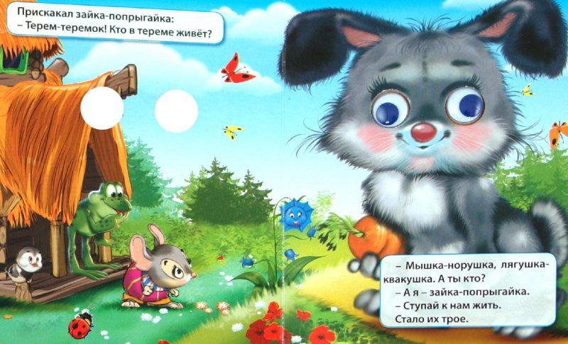 Иллюстрация 1 из 6 для Глазки-мини. Теремок | Лабиринт - книги. Источник: Лабиринт