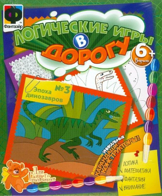 Иллюстрация 1 из 8 для Логические игры. Эпоха динозавров №3 (948003) | Лабиринт - игрушки. Источник: Лабиринт