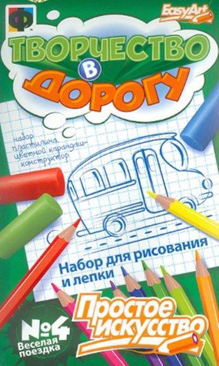 Иллюстрация 1 из 4 для Творчество в дорогу. Веселая поездка №4 (348004) | Лабиринт - канцтовы. Источник: Лабиринт