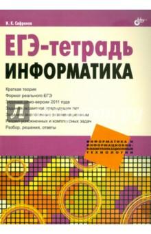 Сафронов Игорь Константинович ЕГЭ-тетрадь. Информатика