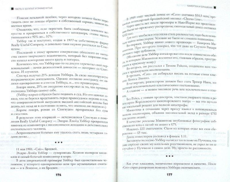 Иллюстрация 1 из 5 для Самые богатые: истории крупнейших мировых состояний | Лабиринт - книги. Источник: Лабиринт