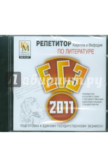 Репетитор по литературе ЕГЭ 2011 (CDpc)
