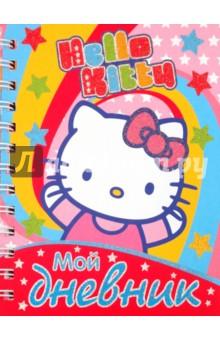 Мой дневник. Хелло Китти!