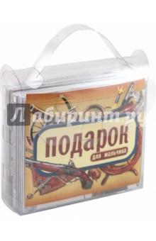 Подарок для мальчика (набор) (5CD)