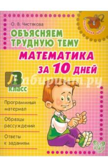 Чистякова Ольга Викторовна Объясняем трудную тему: Математика за 10 дней. 3 класс