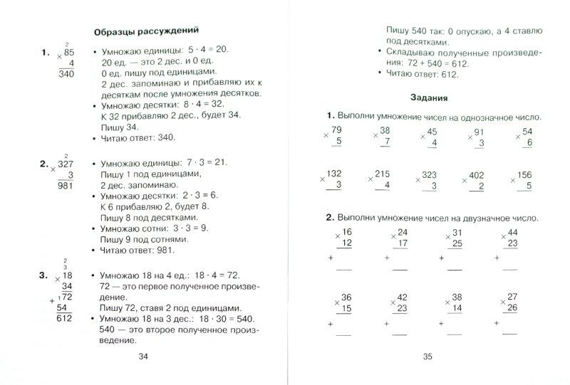 Иллюстрация 1 из 6 для Объясняем трудную тему: Математика за 10 дней. 3 класс - Ольга Чистякова | Лабиринт - книги. Источник: Лабиринт