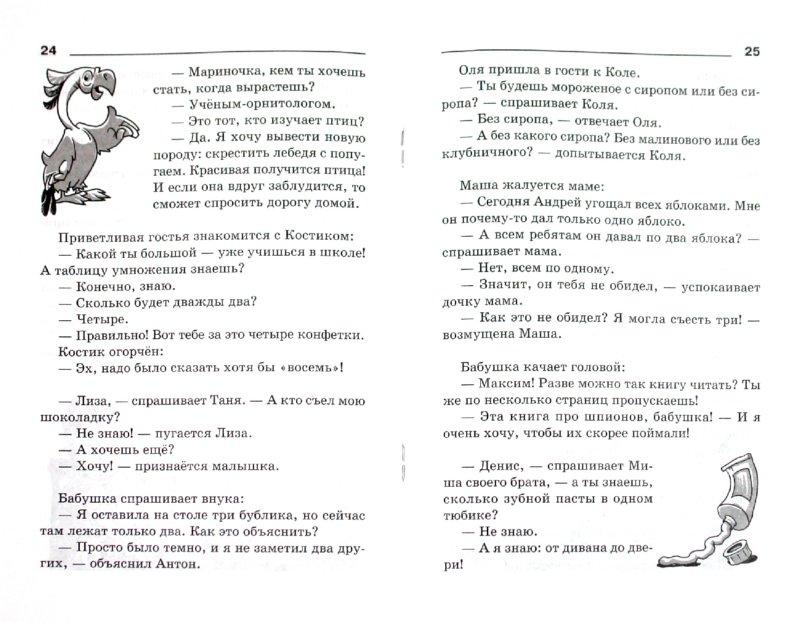 Иллюстрация 1 из 16 для Веселые школьные истории и анекдоты | Лабиринт - книги. Источник: Лабиринт