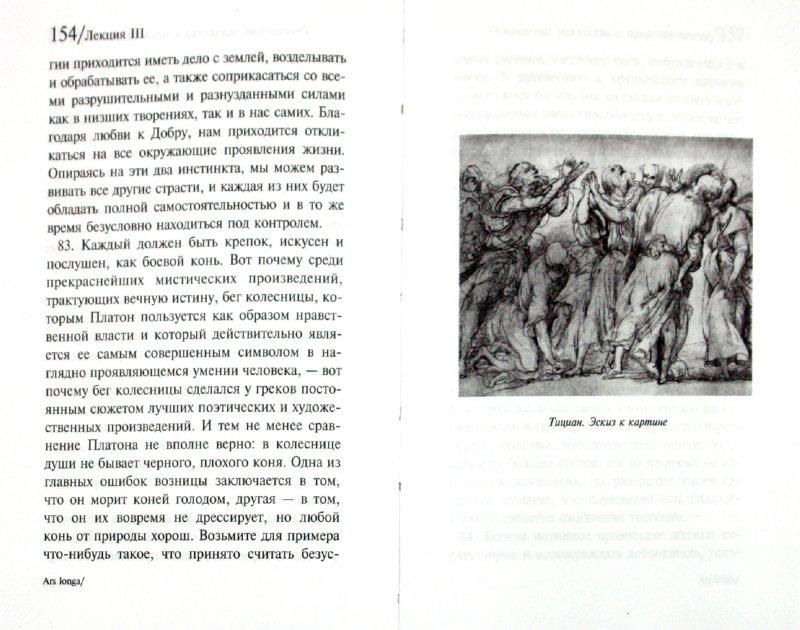 Иллюстрация 1 из 19 для Лекции об искусстве - Джон Рескин   Лабиринт - книги. Источник: Лабиринт