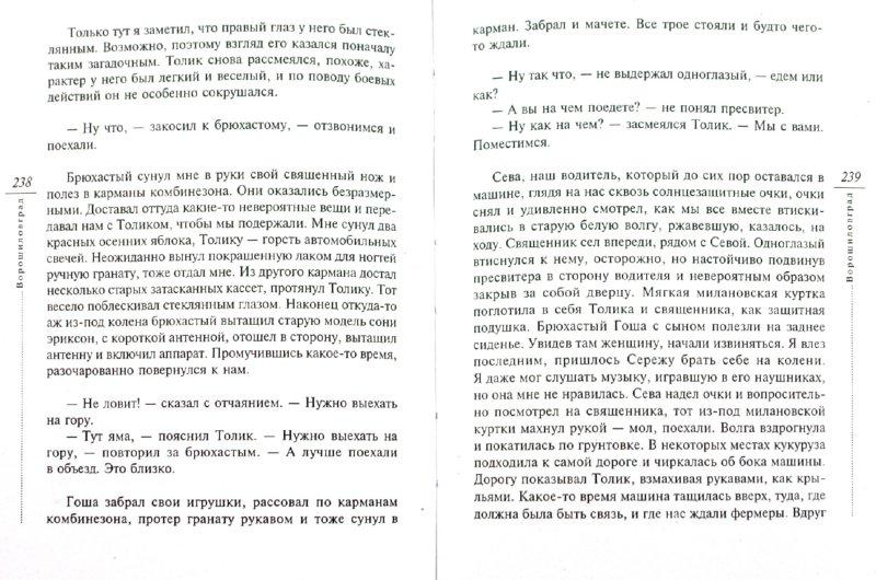 Иллюстрация 1 из 7 для Ворошиловград - Сергей Жадан | Лабиринт - книги. Источник: Лабиринт