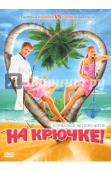 Углицких Наталья На Крючке (DVD)