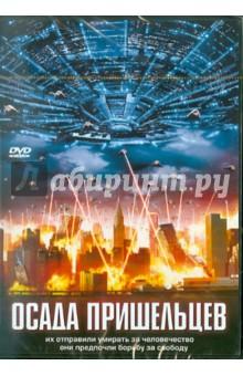 Стэдд Роберт Осада пришельцев (DVD)