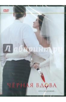 Мастроянни Арманд Черная вдова (DVD)