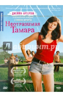 Фрирз Стивен Неотразимая Тамара (DVD)
