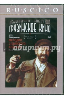 Шенгелая Георгий Мелодии Верийского квартала (DVD)