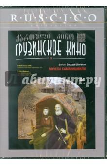 Шенгелая Эльдар Мачеха Саманишвили (DVD)