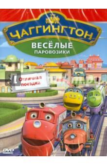 Чаггингтон. Веселые паровозики Выпуск 6. Отличная поездка (DVD) Новый диск
