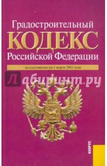 Градостроительный кодекс РФ по состоянию на 01.03.11 года