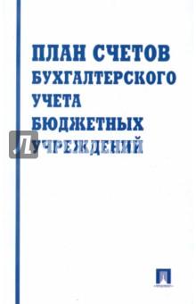 План счетов бухгалтерского учета бюджетных учреждений