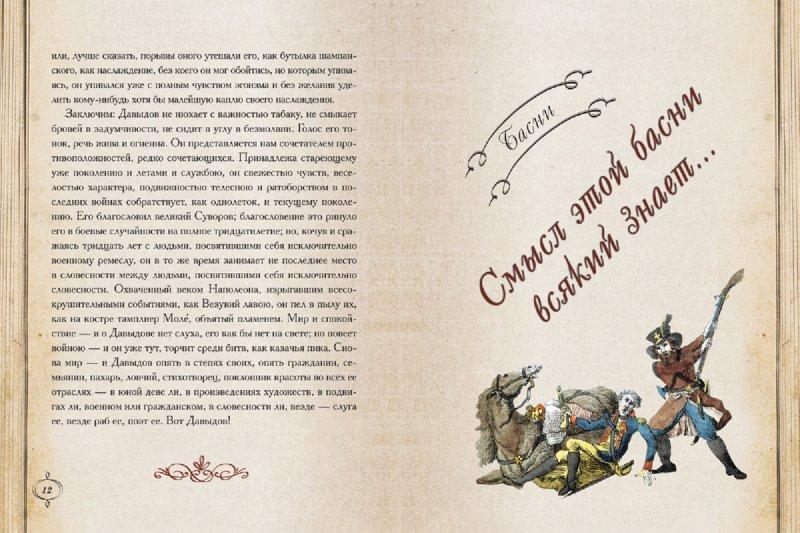 Иллюстрация 1 из 27 для Денис Давыдов. Лихой гусар, герой побед, певец любви и славы... | Лабиринт - книги. Источник: Лабиринт