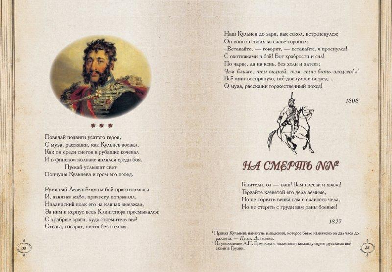 Давыдов Денис Васильевич - Хронос