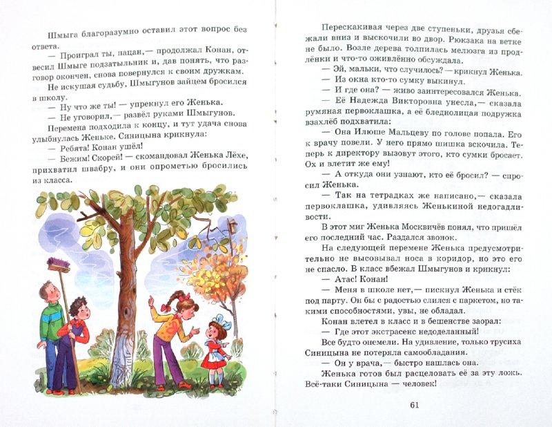 Иллюстрация 1 из 20 для Женька Москвичев и его друзья - Тамара Крюкова | Лабиринт - книги. Источник: Лабиринт