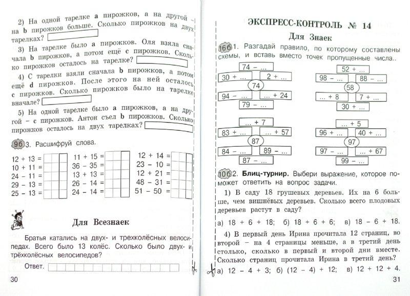 Иллюстрация 1 из 19 для Математика. Экспресс-контроль. 2 класс. Рабочая тетрадь - Холодова, Беденко | Лабиринт - книги. Источник: Лабиринт