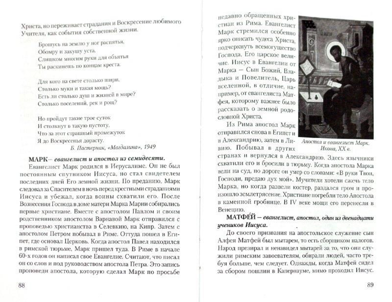 Иллюстрация 1 из 19 для Школьный библейский словарь - Н. Давыдова | Лабиринт - книги. Источник: Лабиринт