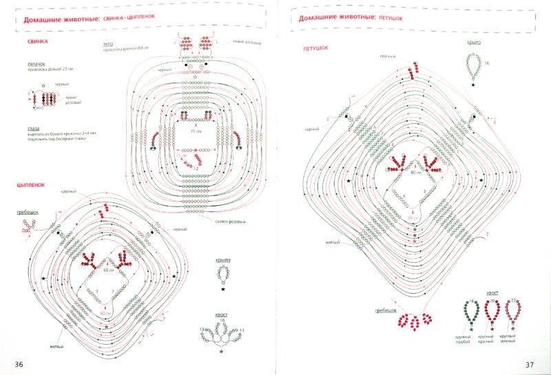 """Иллюстрация 1 к книге  """"Игрушечки из бисера """", фотография, изображение, картинка."""