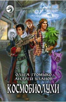 Громыко Ольга, Уланов Андрей Космобиолухи