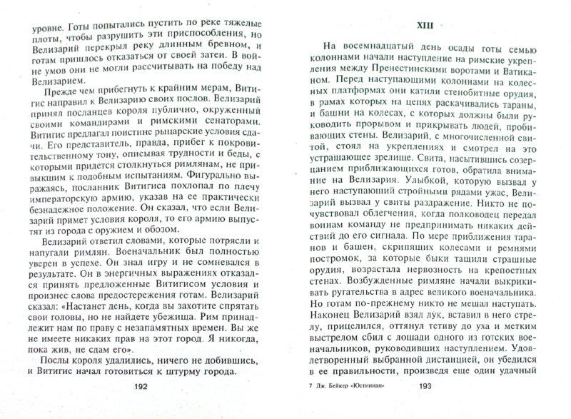 Иллюстрация 1 из 37 для Юстиниан. Великий законодатель - Джордж Бейкер | Лабиринт - книги. Источник: Лабиринт