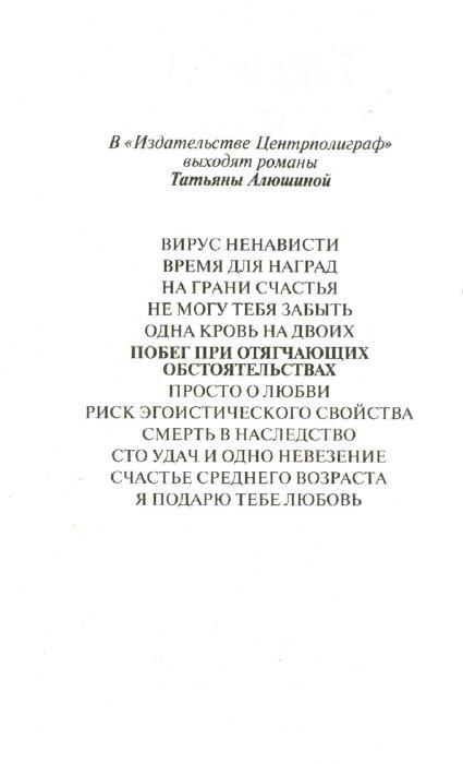 Иллюстрация 1 из 9 для Побег при отягчающих обстоятельствах - Татьяна Алюшина   Лабиринт - книги. Источник: Лабиринт