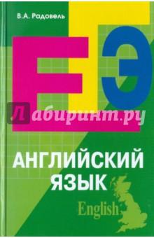 Радовель Валентина Александровна Английский язык. Пособие для подготовки к ЕГЭ