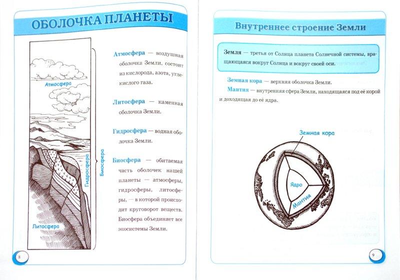 Иллюстрация 1 из 5 для Окружающий мир для начальной школы в таблицах и схемах - Эмма Матекина   Лабиринт - книги. Источник: Лабиринт