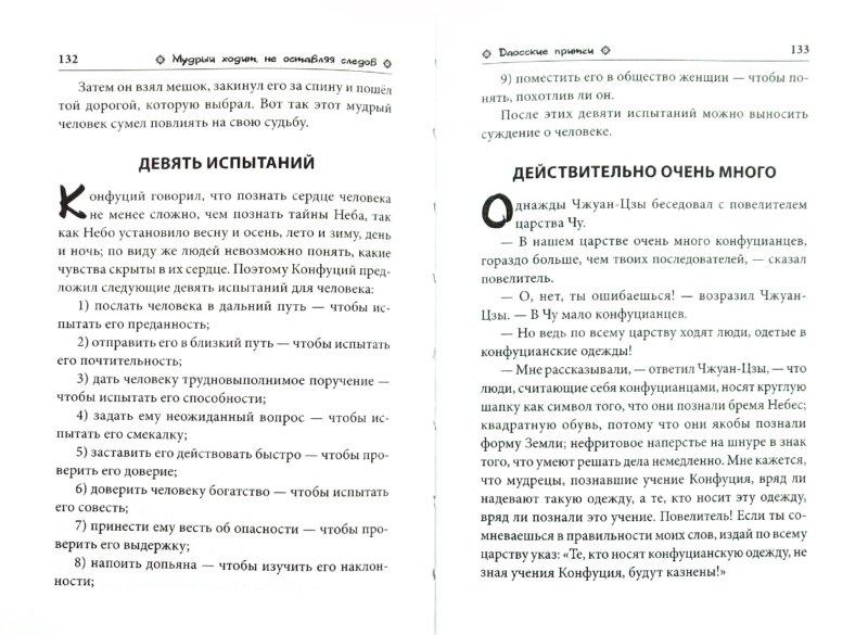 Иллюстрация 1 из 4 для Мудрый ходит, не оставляя следов: восточные притчи - Е. Рудая   Лабиринт - книги. Источник: Лабиринт