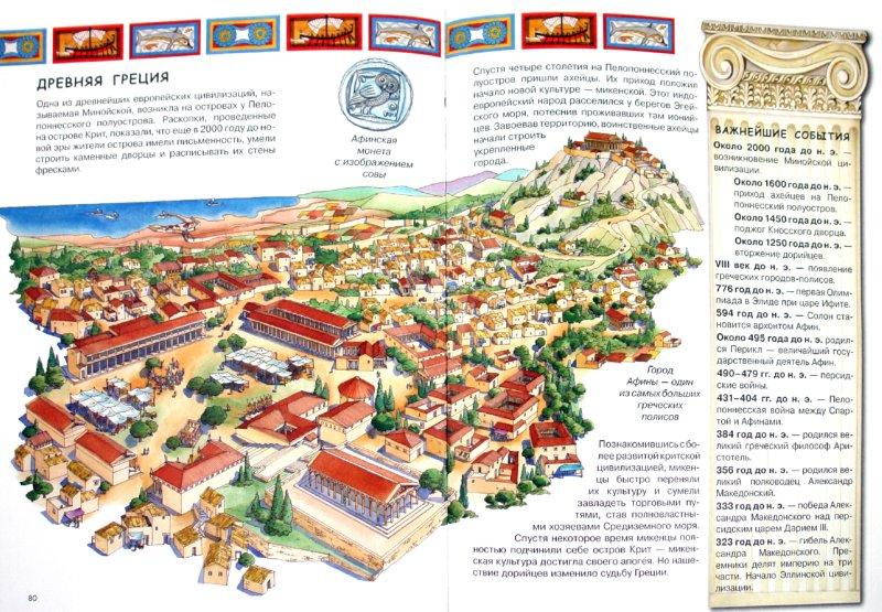 Иллюстрация 1 из 27 для История древнего мира - Элеонора Барзотти | Лабиринт - книги. Источник: Лабиринт