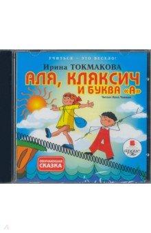 Учиться-это весело. Аля, Кляксич и буква А (CDmp3)Отечественная литература для детей<br>Общее время звучания: 39 мин.<br>Формат: формат смешанный: Audio CD + mp3 (320 Kbps, 16 bit, 44.1 kHz, stereo)<br>Читает: Човжик А. <br>Носитель: 1 CD<br>Ирина Петровна Токмакова - известная детская писательница, поэтесса и переводчик. Ее перу принадлежит несколько обучающих повестей-сказок для детей дошкольного и младшего школьного возраста. Эти веселые учебники в увлекательной форме знакомят ребят с буквами русского и английского алфавита, правилами грамматики, цифрами и математическими знаками. <br>В повести Аля, Кляксич и буква А девочка Аля вместе с буквой А путешествует по азбуке, чтобы победить злого Кляксича и освободить из плена букву Я. А чтобы помочь героям, ребятам придется выполнить несложные, но интересные задания.<br>