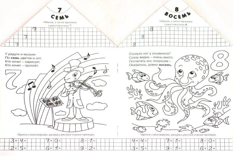 Иллюстрация 1 из 5 для Веселый счет | Лабиринт - книги. Источник: Лабиринт