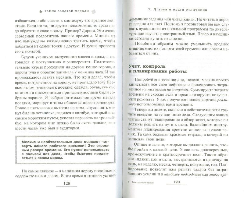 Иллюстрация 1 из 5 для Тайна золотой медали, или как стать отличником - Дмитрий Суслин | Лабиринт - книги. Источник: Лабиринт