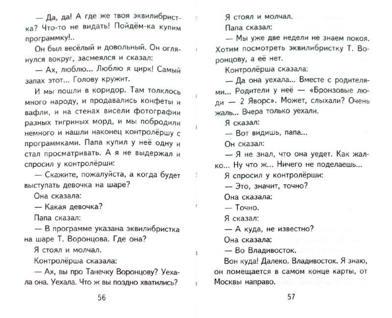 Иллюстрация 1 из 7 для Денискины рассказы - Виктор Драгунский   Лабиринт - книги. Источник: Лабиринт