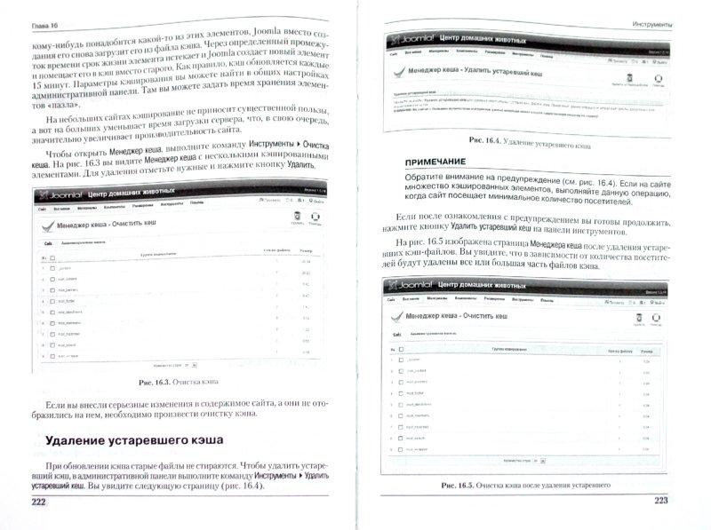 Иллюстрация 1 из 14 для Joomla. Создание сайтов без программирования - Севердиа, Краудер | Лабиринт - книги. Источник: Лабиринт