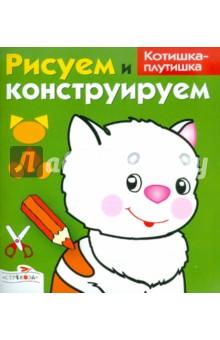 """Рисуем и конструируем """"Котишка-плутишка"""""""