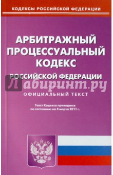 Арбитражный процессуальный кодекс РФ по состоянию на 04.03.11