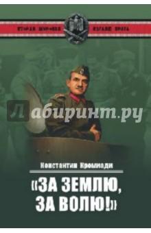 За землю, за волю! Воспоминания соратника генерала Власова