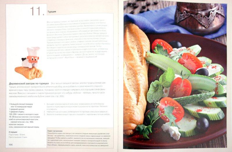 Иллюстрация 1 из 29 для Книга Гастронома. Домашняя кухня средиземноморья - Юлия Некоркина   Лабиринт - книги. Источник: Лабиринт