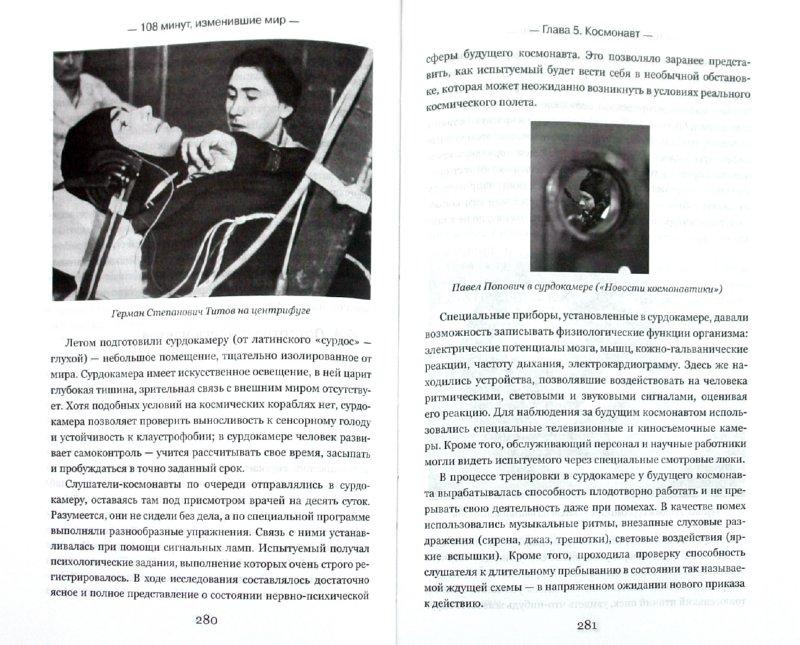 Иллюстрация 1 из 6 для 108 минут, изменившие мир - Антон Первушин | Лабиринт - книги. Источник: Лабиринт